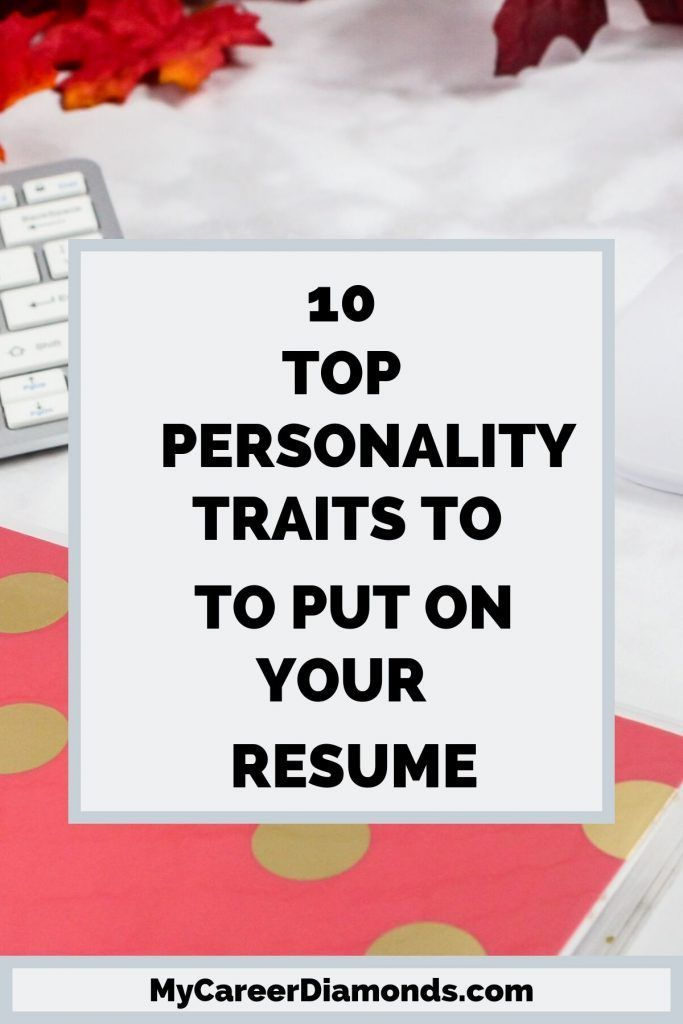 10 Top Personality Traits To Put On Your Resume My Career Diamonds In 2020 Job Search Motivation Resume Skills Job Search Tips