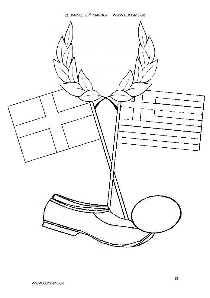 Ζωγραφιές 25ης Μαρτίου 13 - Σημαίες, τσαρούχι & στεφάνι