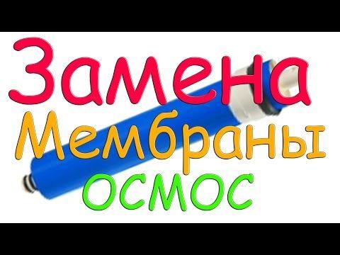 31 Замена мембраны обратного осмоса - Replacement reverse osmosis membrane - YouTube