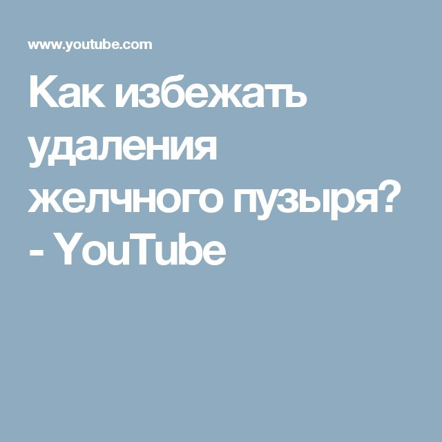 Как избежать удаления желчного пузыря? - YouTube