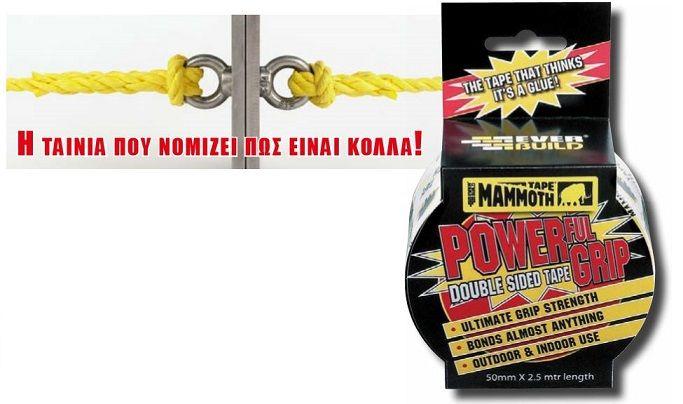 Ταινία διπλής όψεως Πανίσχυρη Powerful Grip Tape Everbu - saragoudas.gr