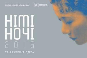 Фестиваль немого кино Немые ночи 2015 (22-23 августа)