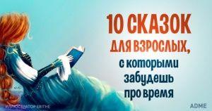 10сказок для взрослых, скоторыми забудешь про время