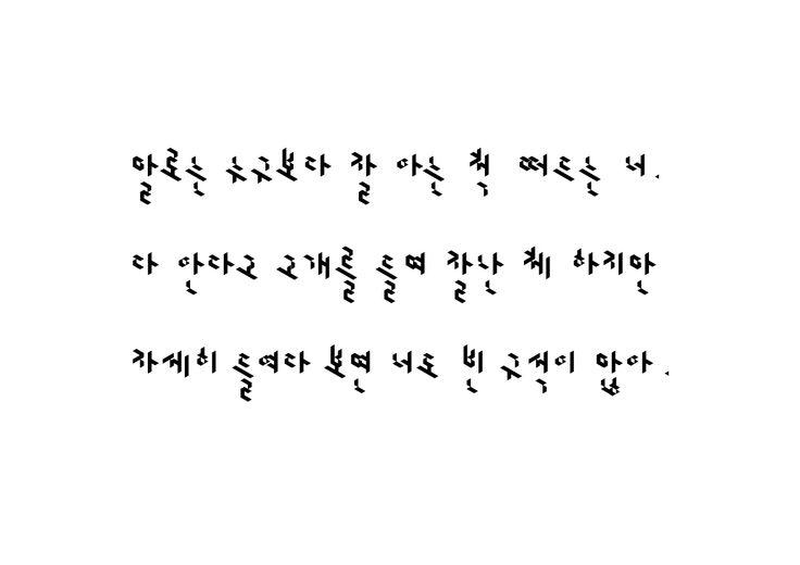 #한글 #세벌체 #탈네모꼴 타이포그래피 폰트 글씨체 만들기 #잘난체 designed by #suhyeonkim