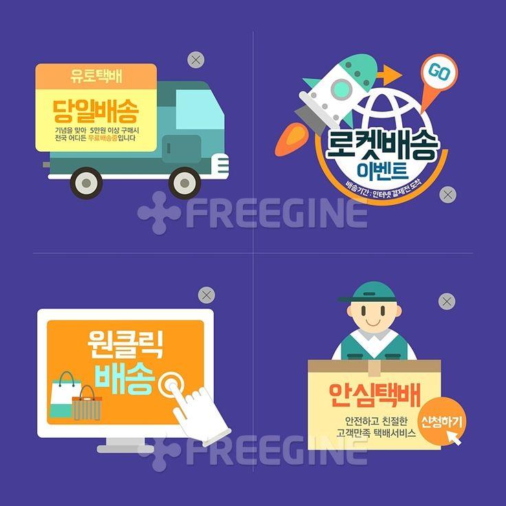 지구, Banner, 배송, freegine, 로켓, 쇼핑, 박스, 모니터, 웹디자인, 상자, 트럭, 쇼핑몰, 택배기사, 팝업, 택배, 배너…