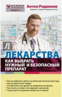 Антон Родионов - Лекарства: как выбрать нужный и безопасный препарат обложка книги