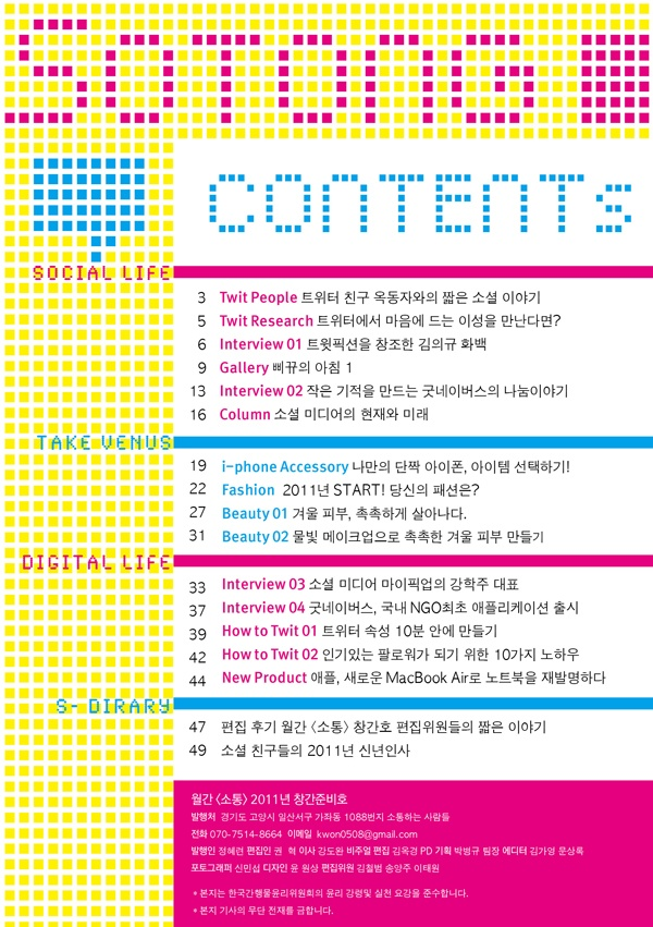 magazine graphic