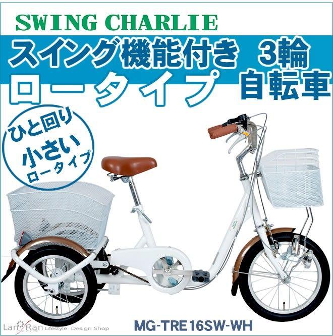 小さいけど沢山の買い物OK 三輪自転車 大人用三輪車 ミムゴ スイング チャーリー スイング :MG-TRE16SW-WH