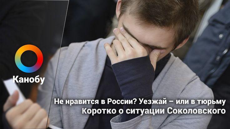 Не нравится в России? Уезжай – или в тюрьму. Коротко о ситуации Соколовс...