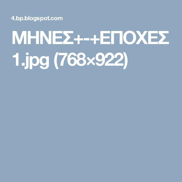 ΜΗΝΕΣ+-+ΕΠΟΧΕΣ1.jpg (768×922)