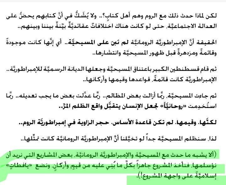 كتاب استرداد عمر In 2020 My Books Books Inbox Screenshot