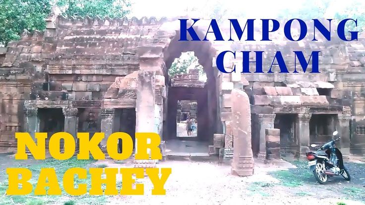 Nokor Bachey temple in Kampong Cham province, Cambodia temples | Kingdom...