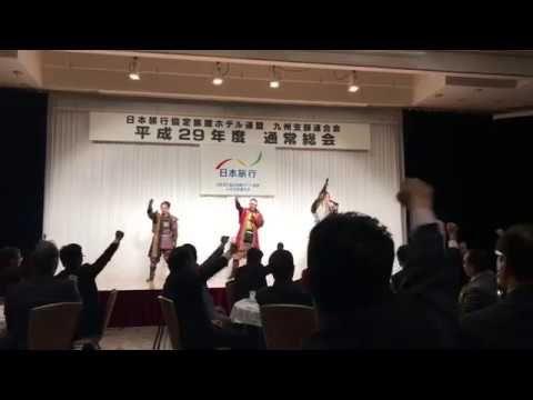 熊本城おもてなし武将隊による勝どきコール in 日本旅行協定旅館ホテル連盟 九州支部連合会