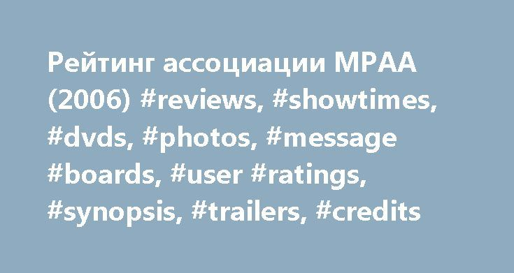 Рейтинг ассоциации MPAA (2006) #reviews, #showtimes, #dvds, #photos, #message #boards, #user #ratings, #synopsis, #trailers, #credits http://south-africa.nef2.com/%d1%80%d0%b5%d0%b9%d1%82%d0%b8%d0%bd%d0%b3-%d0%b0%d1%81%d1%81%d0%be%d1%86%d0%b8%d0%b0%d1%86%d0%b8%d0%b8-mpaa-2006-reviews-showtimes-dvds-photos-message-boards-user-ratings-synopsis/  # The leading information resource for the entertainment industry Рейтинг ассоциации MPAA (2006 ) Maybe Not Rated, But Definitely Brilliant The film…