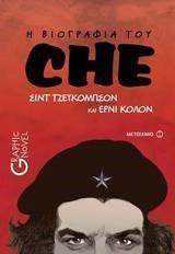 Η βιογραφία του Che   Jacobson, Sid   Papasotiriou.gr   9789604557967