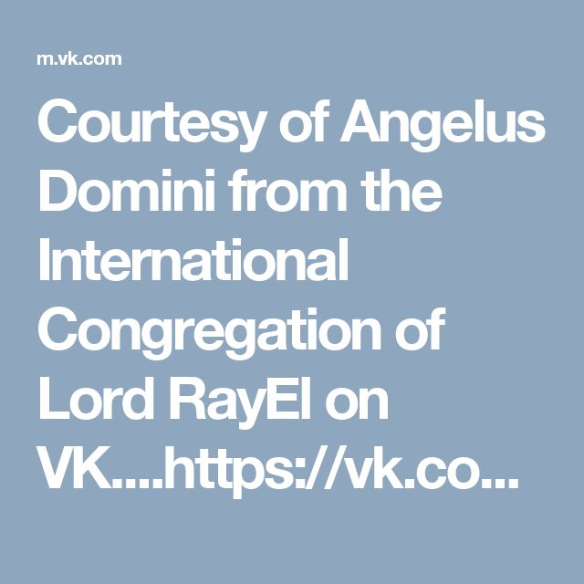 Courtesy of Angelus Domini from the International Congregation of Lord RayEl on VK....https://vk.com/congregation_of_lord_rayel #Media #Islam #Christianity #Judaism #Religion #Anunnaki #Nibiru #Aliens #UFOs #Israel #Messiah #DailyStar #BBC #Sun #Newspaper #News #A9