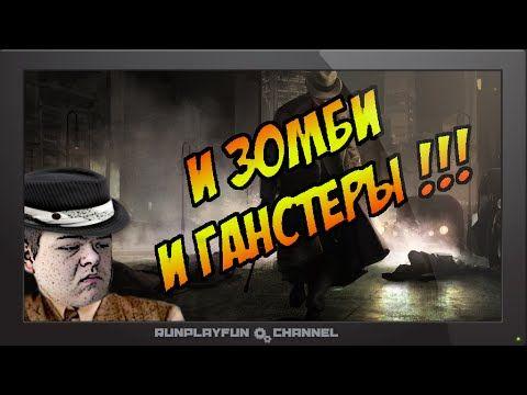 Guns gore and cannoli прохождение. Голосуем лайками за стрим !!!