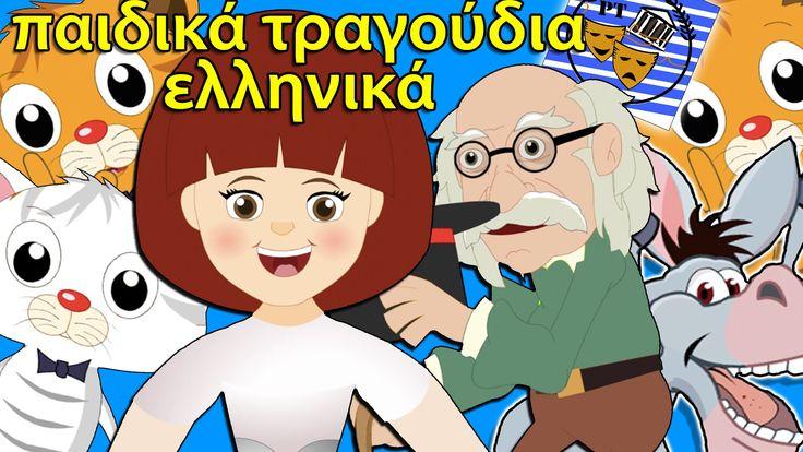 Ένα λεπτό κρεμμύδι   παιδικά τραγούδια ελληνικά   Paidika Tragoudia   An...