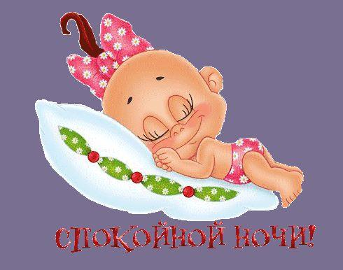 Спокойной ночи доченька картинки анимация