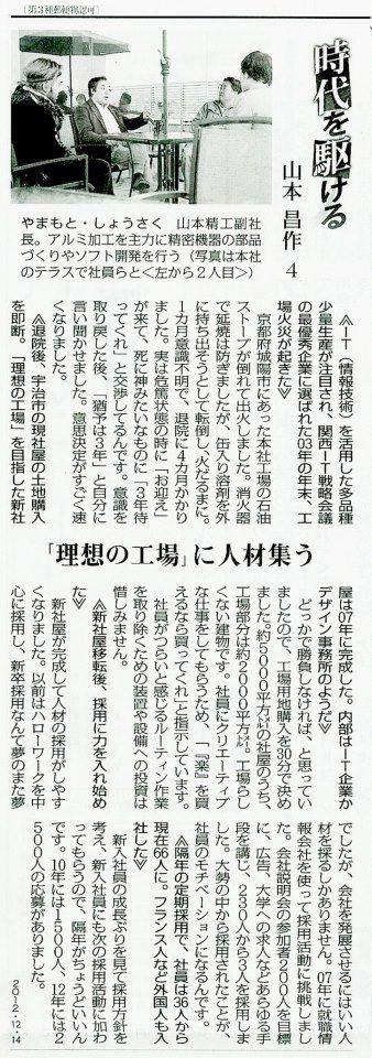 Mainichi Shimbun 20121214