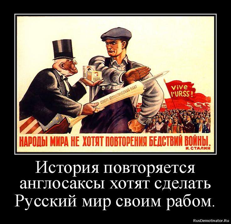 История повторяется англосаксы хотят сделать Русский мир своим рабом.