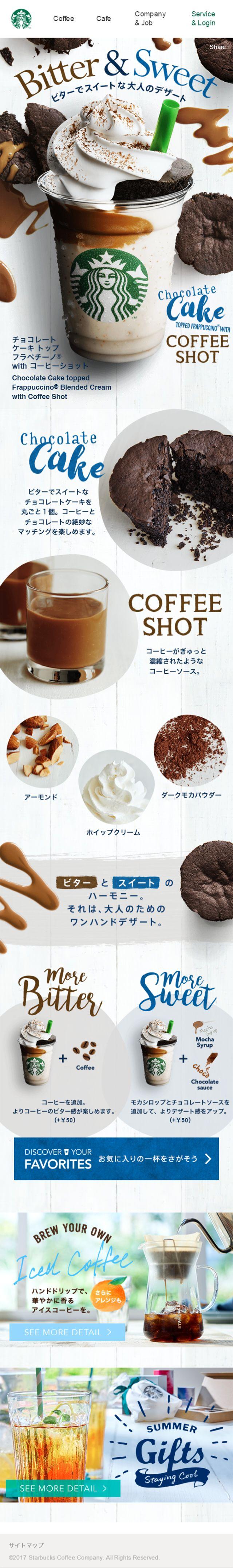 チョコレート ケーキ トップ フラペチーノ with コーヒーショット WEBデザイナーさん必見!スマホランディングページのデザイン参考に(かっこいい系)