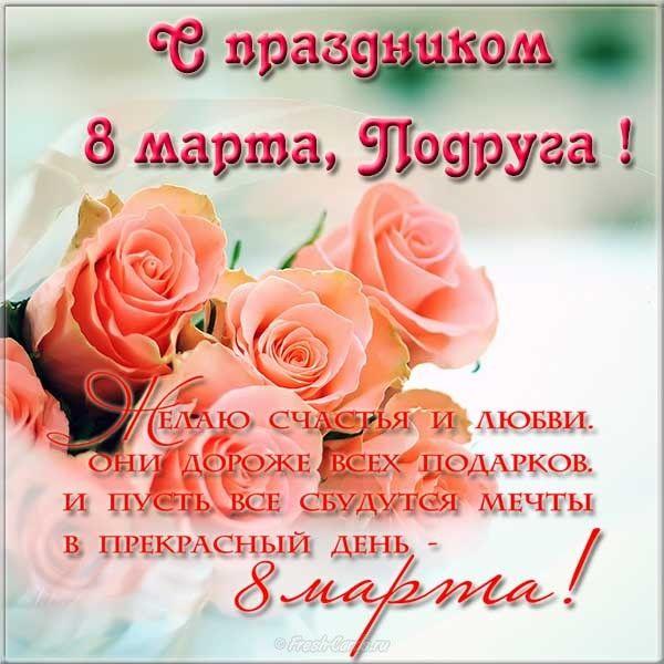 Поздравление с 8 марта для подруги с картинкой, осень картинки