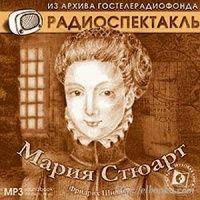 Аудиокнига Мария Стюарт Стефан Цвейг