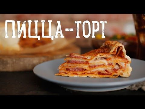 Пицца-торт [Рецепты Bon Appetit] - YouTube (without pepperoni)