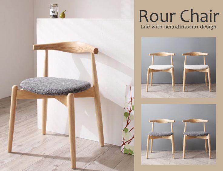 北欧デザイナーズチェア【Rour】ラウール/エルボーチェア・2脚組。ハンス・J・ウェグナーが1956年にデザインした傑作チェア2脚セット。カラーは2色。