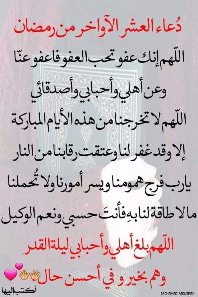 Pin By Maha Tharwat On Coran Et Doaae Ramadan Prayers Islam