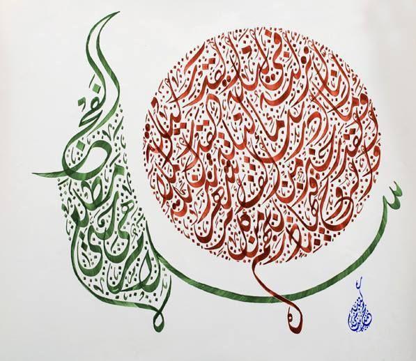 """KADİR SURESİ ( سورة القدر ) hattat muhammed sâmî, celî dîvânî (""""selâmün hiye hattâ..."""" diye başlayan sonayet, yeşil mürekkeple yazılmış.)"""