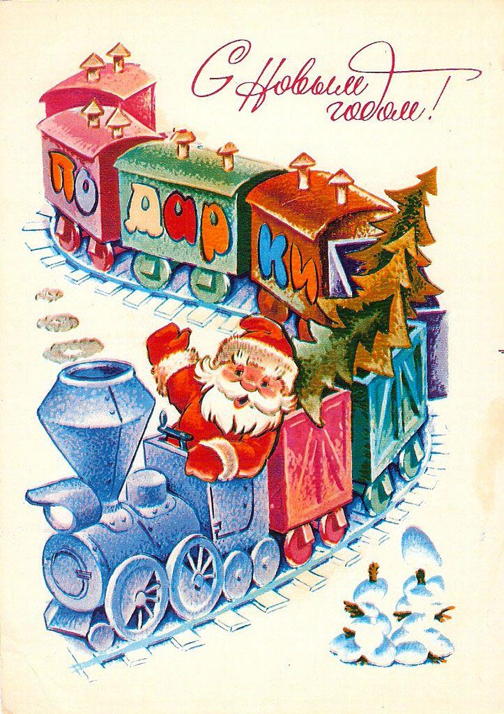 Новогодняя железнодорожная открытка