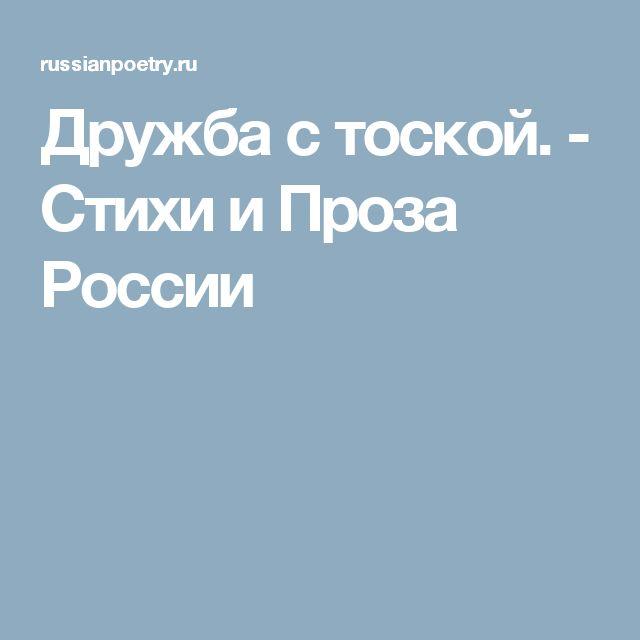 Дружба с тоской. - Стихи и Проза России