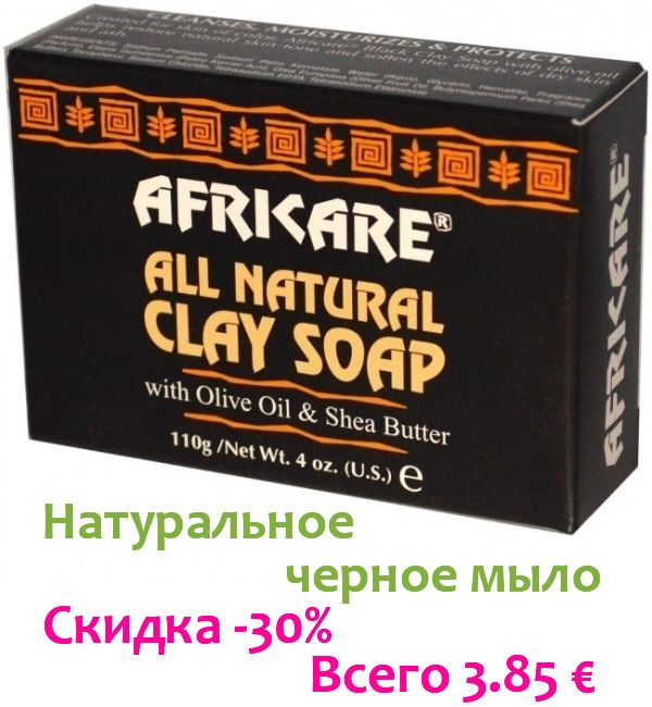Черное африканское мыло с божественным ароматом!  http://izi24.com/ru/zdorove/17-mylo-africare-ot-cococare.html  СКИДКА -30% Всего 3,85 €  Черное мыло - это уникальное полезное и абсолютно натуральное мыло на основе масла ши и оливкового масла.    #черное_мыло #африканское_мыло #мыло #скидка    #izi24 #красота #здоровье #зож #похудение #фигура #фитнес #иммунитет #омоложение #антиоксиданты #витамины #мультивитамины #биодобавки