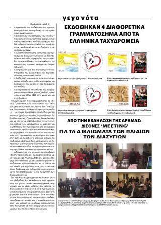 ISSUU - teuxos7 by sos sygapa