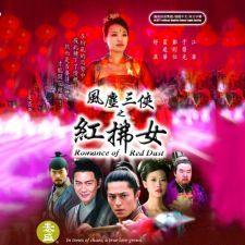 Phong Trần Tam Hiệp Hồng Phất Nữ 2005 - Trọn bộ