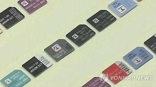 휴대전화 유심칩 (연합뉴스 자료 사진)