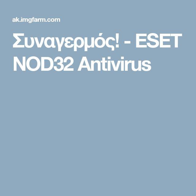 Συναγερμός! - ESET NOD32 Antivirus