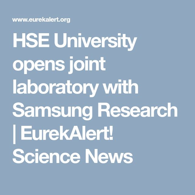 HSE University opens joint laboratory with Samsung Research   EurekAlert! Science News
