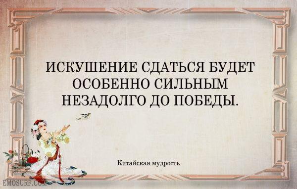 Искушение сдаться будет особенно сильным незадолго до победы. http://orilyuks.ru/pravila-jizni/frazy-citaty-i-aforizmy.html