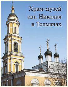 Храм святителя Николая в Толмачах - храм-музей при ГТГ