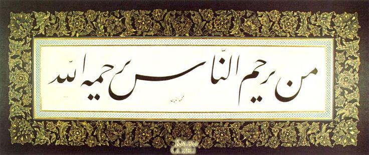 """© Muhittin Serin - Levha - Hadis-i Şerîf """"Kim insanlara merhamet ederse Allah da ona merhamet eder."""" Tezhip: Prof. Dr. Çiçek Derman"""