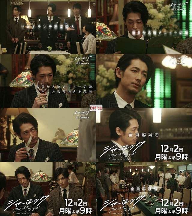 ドラマ シャーロック 第9話(12/02)予告編 CM よくわかる30秒版