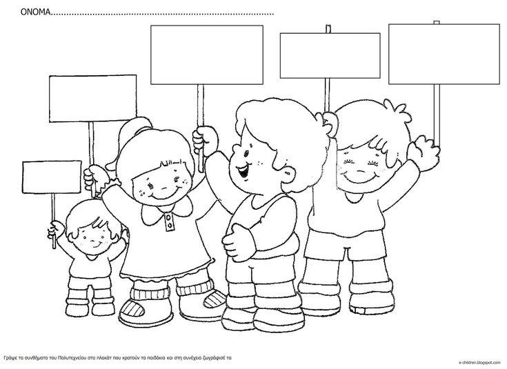 Φύλλα Εργασίας για το ΠΟΛΥΤΕΧΝΕΙΟ ~ Los Niños