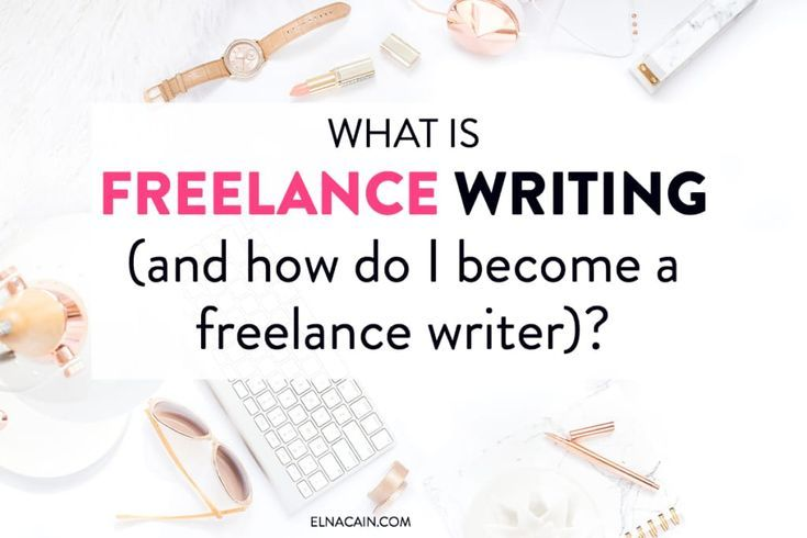 Freelance writing how to дополнительный заработок удаленная работу