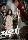 Jeon Woo Chi: The Taoist Wizard (2009)