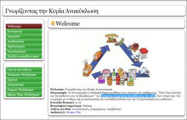 κάνε κλικ για το webquest της ανακύκλωσης