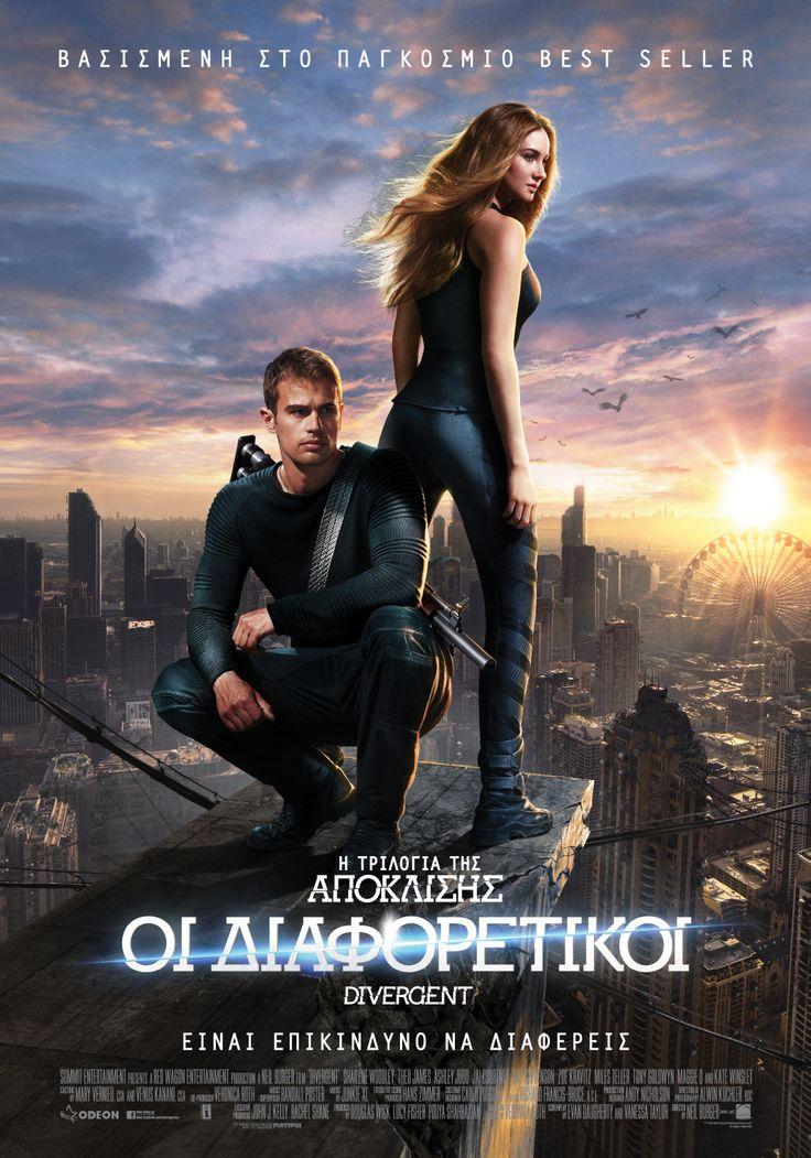 Η Τριλογία της Απόκλισης: Οι Διαφορετικοί (Divergent)