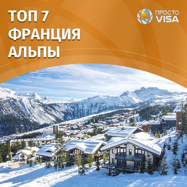 Французские Альпы точно необходимо посетить это непередаваемые виды, пейзажи и одни из лучших в мире лыжные курорты.  #prostovisa #простовиза #французкаявиза #франция #курортыфранции #альпы #отличныйотдых